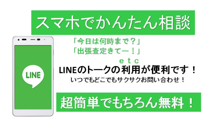 LINE JPEG